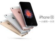 iPhone SE & iPad Pro����