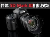 佳能5D Mark III视频评测介绍