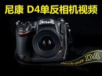 尼康D4视频介绍