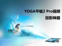 影音神器 联想投影YOGA平板2 Pro视频评测