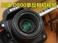 尼康D800视频介绍