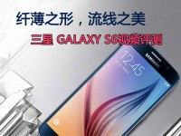 绽放非凡魅力 三星 GALAXY S6视频评测