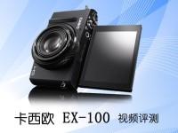 旗舰专业相机 卡西欧EX-100 视频评测