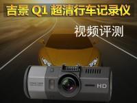 超清行车记录仪 吉景 Q1 视频评测