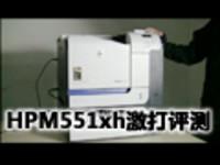 HP M551xh激光打印机评测
