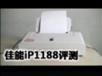 佳能 iP1188喷墨打印机评测