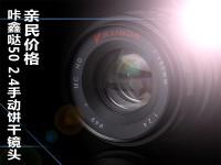 亲民价格 咔鑫达50 2.4手动饼干镜头视频