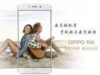 才华与美貌于一身 OPPO R9评测