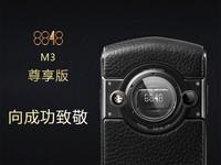 向成功致敬 8848钛金手机M3尊享版快评