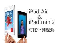 iPad Air mini2对比视频