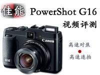 准专业便携相机 佳能 G16 视频介绍