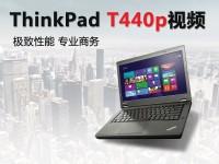 极致性能 ThinkPad T440p视频评测