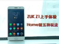 ZUK Z1上手体验视频