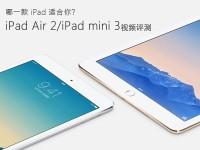 内升大于外变 iPad Air 2/iPad mini 3视频