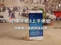 小米手机5上手体验,别拿着人家的科技乱黑