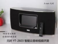 智能云音响 元时TY-2603视频评测