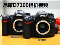 尼康 D7100数码相机视频介绍