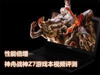 性能倍增 神舟战神Z7游戏本视频评测