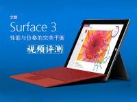 性价完美平衡 微软Surface 3视频评测