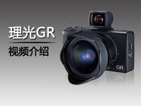 """""""最强单反备机"""" 理光GR视频评测"""