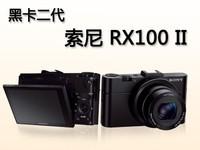 索尼 黑卡二代 RX100 II视频介绍