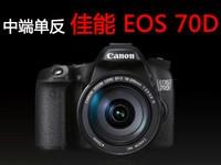 佳能中端单反 EOS 70D视频介绍