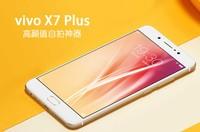 高颜值自拍神器 vivo X7 Plus手机快评