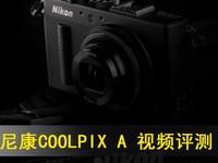 便携专业机 尼康COOLPIX A视频评测