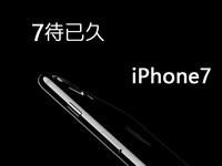 7待已久 iPhone7&7Plus手机快评
