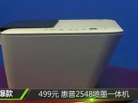 Z爆款 499元惠普2548喷墨一体机