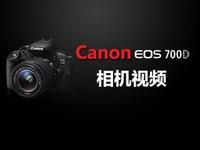 佳能700D视频评测介绍