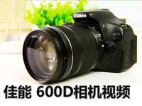 佳能600D视频介绍