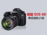 佳能EOS 6D视频介绍