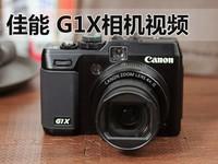 佳能G1X视频评测