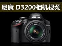 尼康D3200视频介绍