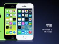 iPhone 5S和iPhone 5C对比评测