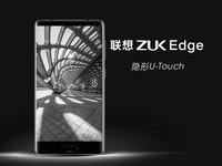 隐形U-Touch 联想ZUK Edge手机快评