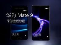 华为放大招了 华为 Mate 9手机快评