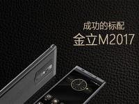 成功的标配 金立M2017手机快评