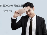 vivo X9 视频评测
