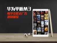 畅享全程无广告视频体验 华为平板M3快评
