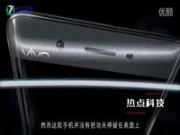 热点科技:Hi-Fi经典延续 vivo Xplay5快评