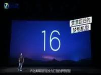热点科技:工匠真旗舰 魅族16/16Plus快评