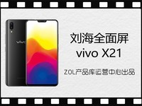 热点科技:刘海全面屏 vivo X21快评