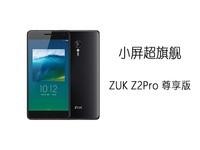 小屏超旗舰 联想ZUK Z2 Pro 尊享版手机快评